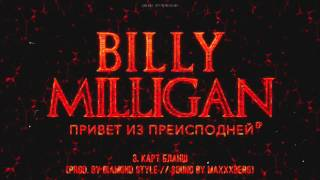 Billy Milligan - Карт-бланш