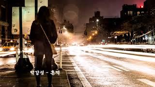 [K-POP] 박강성 - 흔적 韩国歌曲