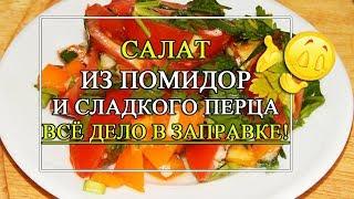 Салат с болгарским перцем и помидорами 🍅. ВСЁ ДЕЛО в ЗАПРАВКЕ!