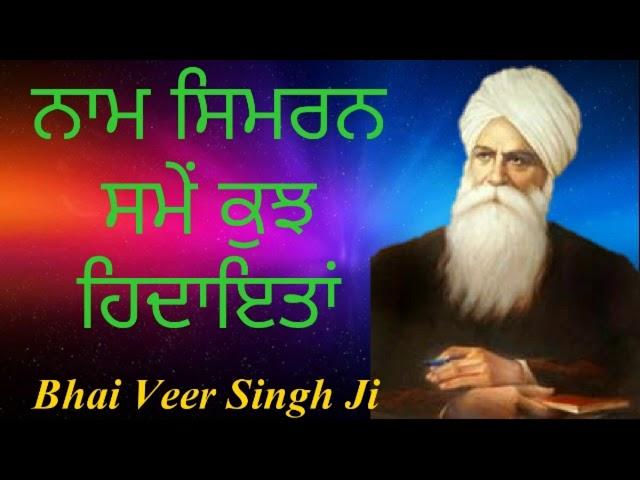 Naam Simran Same Kujh Hidaitan | Bhai Veer Singh Ji