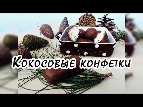 Кокосовые конфетки/Coconut candy - Duration: 4:27.