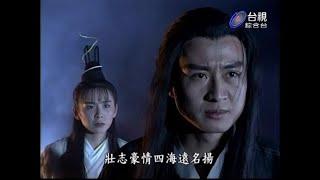 1994.03.10《倚天屠龍記》片尾曲Ⅰ