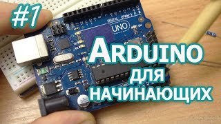 Уроки Arduino для начинающих, введение и работа с портами