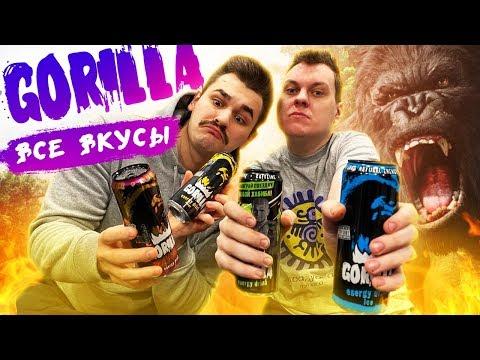ВСЕ ВКУСЫ ЭНЕРГЕТИКА ГОРИЛЛА (Gorilla)