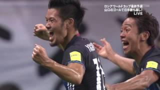【ワールドカップ最終予選】 山口蛍 ロスタイム劇的ミドルシュート thumbnail