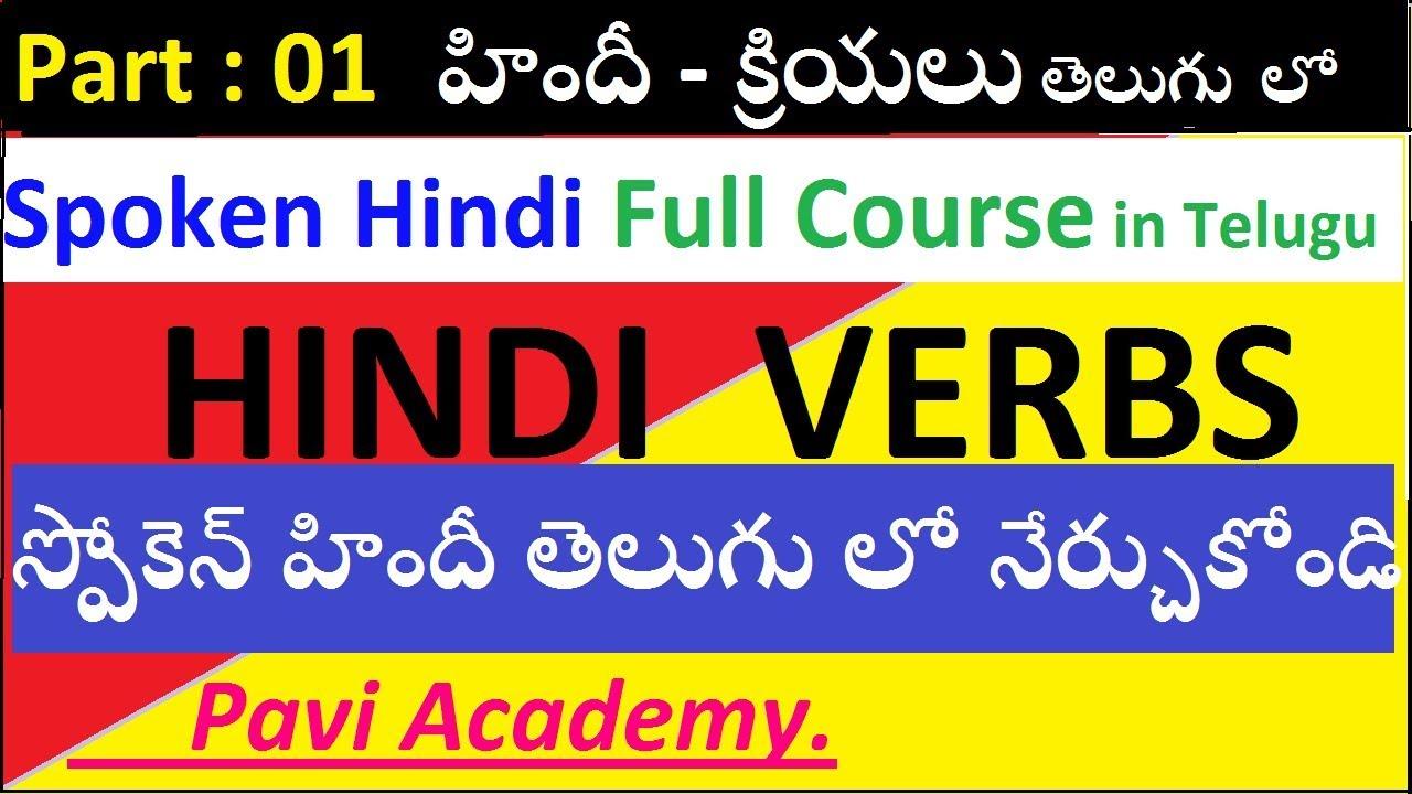 spoken hindi through telugu pdf free
