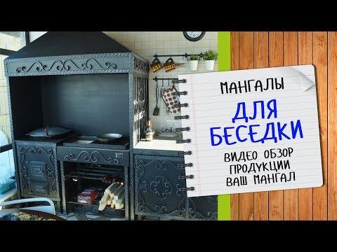 Мангалы и барбекю для беседки Ваш Мангал - видеообзор