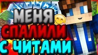 СПАЛИЛИ С ЧИТАМИ НА ХАЙПИКСИЛЕ [Minecraft Sky Wars Mini-Game]