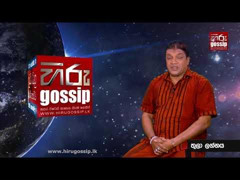 බුධ ධනු රාශිගතවීම ඔබට සහ රටට බලපාන්නේ කෙසේද ? | Hiru Gossip Astrology Discussion