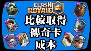 皇室戰爭 clash royale 比較取得傳奇卡成本