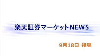 楽天証券マーケットNEWS 9月18日【大引け】