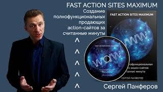 Fast Action Sites Maximum. Создание полнофункциональных продающих сайтов. (Сергей Панферов)