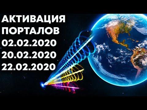 Февраль 2020 - можно ожидать много изменений - Видео онлайн