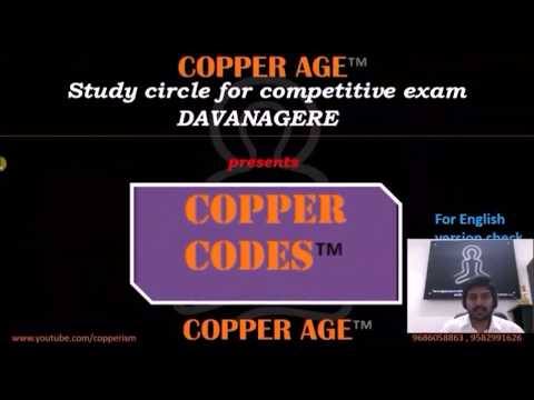 IAS KAS MCQs strategy tips technique COPPER CODES do's and don'ts / must watch