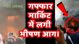 गफ्फार मार्किट में लगी भीषण आग। Gaffar market Fire Accident in Delhi | No Injuries found