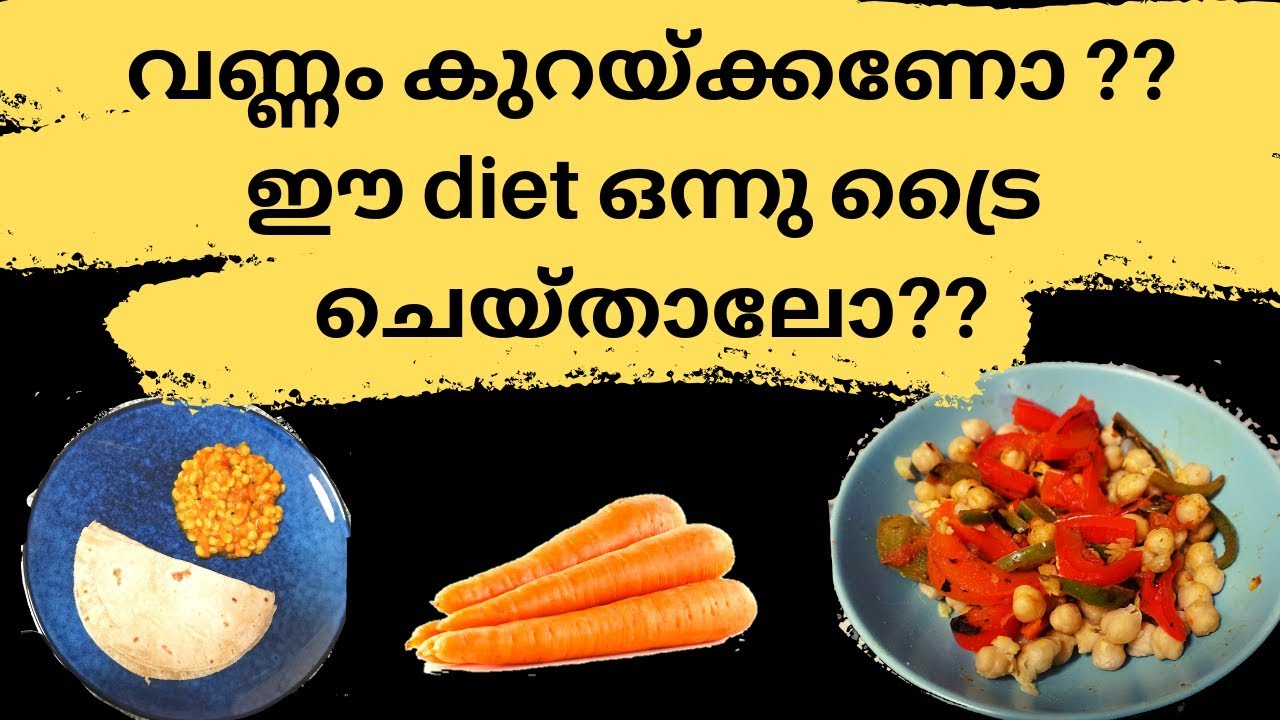 Kerala Diet Plan for Weight-loss  || Malayalam