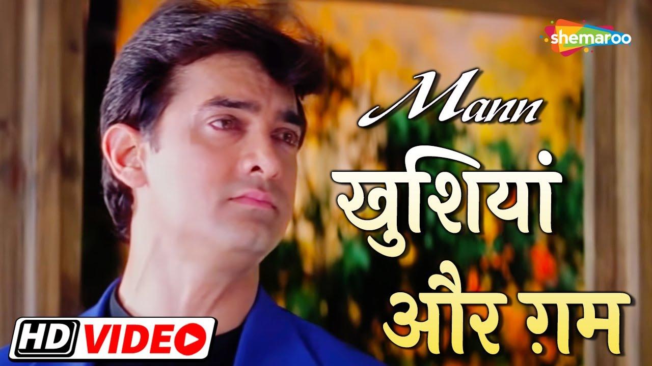 Download Khushiyan Aur Gham | Mann (1999) | Aamir Khan | Manisha Koirala | Sharmila Tagore | Bollywood Song