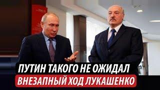 Путин такого не ожидал. Внезапный ход Лукашенко
