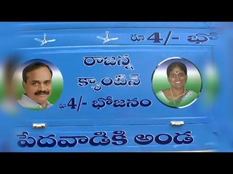 Full Meals @ Rs. 4 Only    Mangalagiri MLA RK Inaugurated Rajanna Canteen