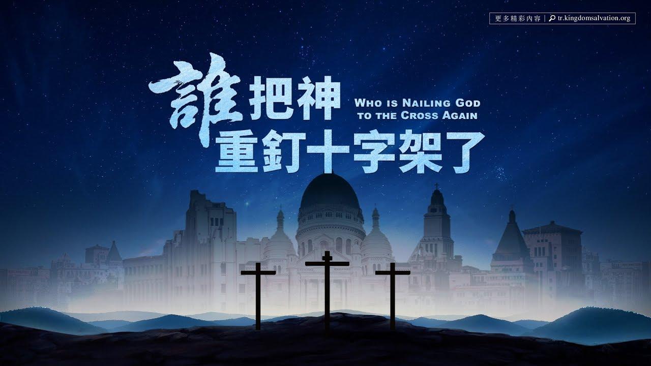 基督教会电影《谁把神重钉十字架了》宗教法利赛人末世又重现【预告片】