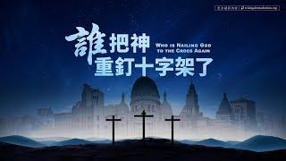 基督教會電影《誰把神重釘十字架了》宗教法利賽人末世又重現【預告片】