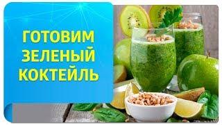 Простой рецепт зеленого коктейля для бодрого утра