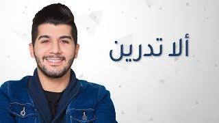 هيثم خلايلي- ألا تدرين Haitham Khalaily- Ala Tdreen