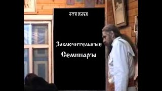 Ӡаключительные семинары. КУРСЪ 1. Урокъ 05