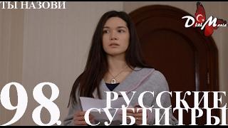DiziMania/Adini Sen Koy/Ты назови - 98 серия РУССКИЕ СУБТИТРЫ.