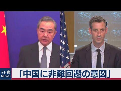 2021/02/23 米報道官「中国に非難回避の意図」(2021年2月23日)