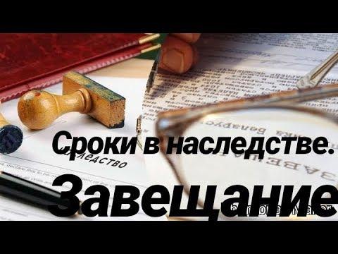 #наследство#завещение Порядок вступления в наследство. Завещание