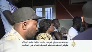 مهرجان موسيقي بموريتانيا أطلق عليه