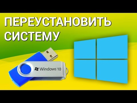 Как начисто переустановить windows 10