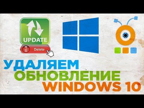 Как удалить ожидающие обновления и предварительные сборки windows 10