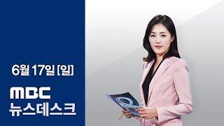 """""""스웨덴전 하루 앞으로…가즈아!!"""" MBC 뉴스데스크 2018년 06월 17일"""