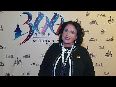 Поздравление Надежды Бабкиной с 300-летием Астраханской губернии