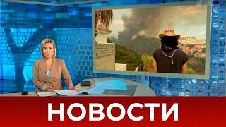 Выпуск новостей в 07:00 от 10.09.2021
