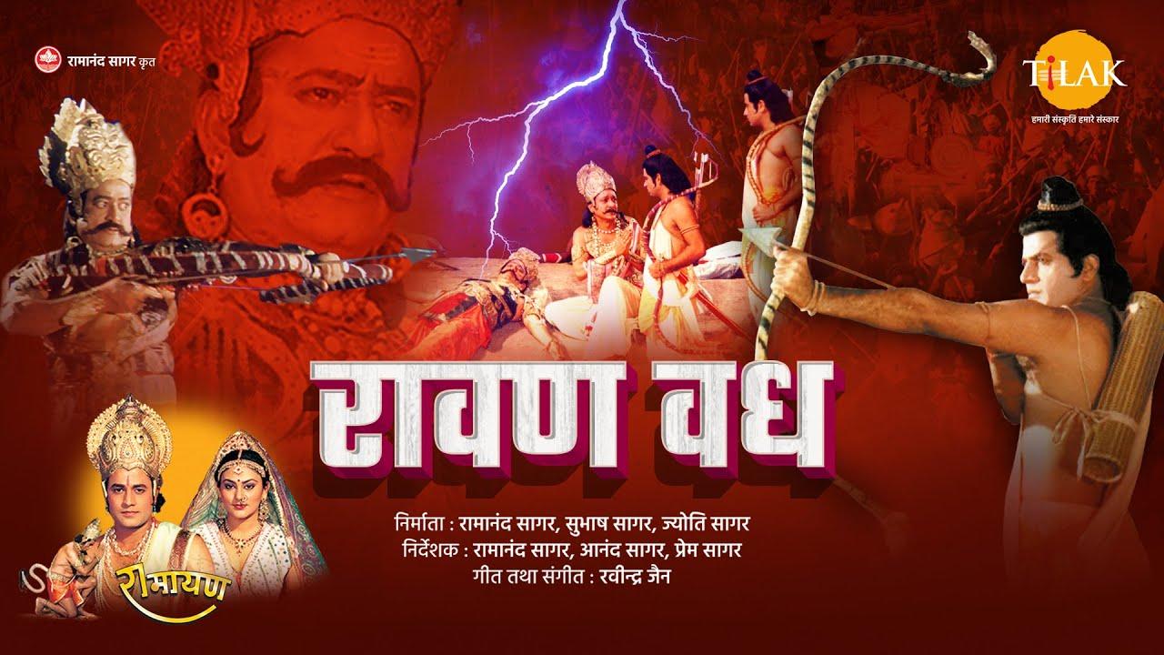Download रामायण चित्र ~ रावण वध । श्री राम द्वारा रावण का वध - Raavan Vadh  - Lanka Kand - Full Film