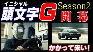コメ返は全部関西弁でやるで!かかって来なさい!イニシャルGシーズン2予告!