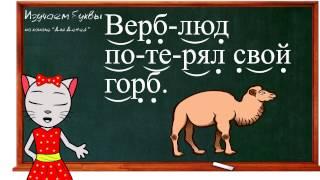 🎓 Урок 26.  Учим букву Ю, читаем слоги, слова и предложения вместе с кисой Алисой. (0+)