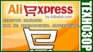 Aliexpress. Статусы заказов. Как не проворонить завершение.(, 2013-12-11T13:58:38.000Z)