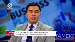 Gambar cover Интервью Алмаса Кигизбаева об открытии онлайн платформы Атамекен Бизнес Академи