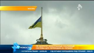 видео переводы на украину сегодня