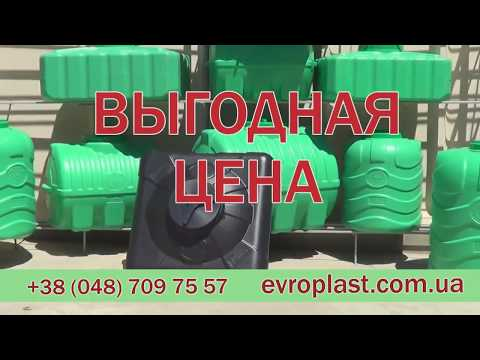 Пластиковые  емкости Трехслойные