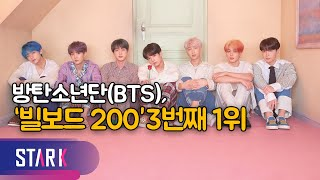 방탄소년단 '페르소나' 빌보드 200 1위 (BTS 'Persona' Heading for No. 1 on Billboard 200 Albums Chart)