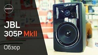 jBL 305P MkII Обзор и тест. Sound Check