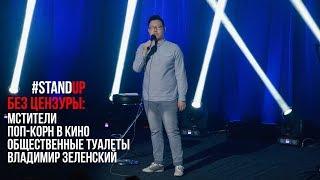 БЕЗ ЦЕНЗУРЫ: Мстители, Поп-корн в кино, Общественные туалеты, Владимир Зеленский