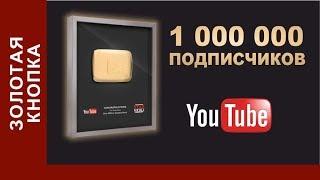 УРА! 1 МИЛЛИОН Подписчиков на канале Star Media на YouTube!