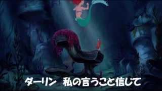アンダー・ザ・シー (リトル・マーメイド) thumbnail