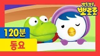 Ten in the Bed & More (120mins) | Songs for Children | Kids Songs | Pororo the Little Penguin